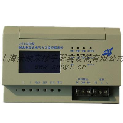 j-ei6720剩余电流式电气火灾监控探测器