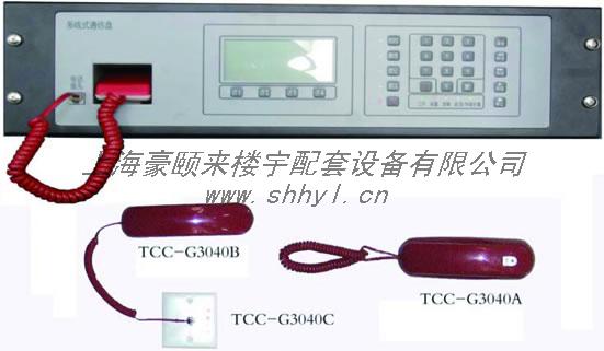 tcc-2消防电话系统
